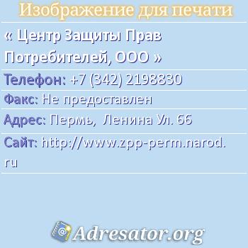 Центр Защиты Прав Потребителей, ООО по адресу: Пермь,  Ленина Ул. 66