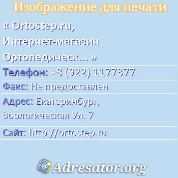 Ortostep.ru, Интернет-магазин Ортопедической Обуви по адресу: Екатеринбург,  Зоологическая Ул. 7