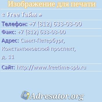 Free Тайм по адресу: Санкт-Петербург, Константиновский проспект, д. 11
