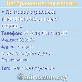 Почтовое отделение ГЕРАСИМОВКА, индекс 623968 по адресу: улицаП. Морозова,дом47,дер. Герасимовка