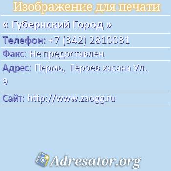 Губернский Город по адресу: Пермь,  Героев хасана Ул. 9