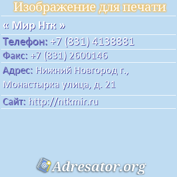 Мир Нтк по адресу: Нижний Новгород г., Монастырка улица, д. 21