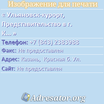 Ульяновск-курорт, Представительство в г. Казани по адресу: Казань,  Красная б. Ул.