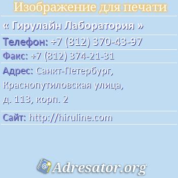 Гирулайн Лаборатория по адресу: Санкт-Петербург, Краснопутиловская улица, д. 113, корп. 2