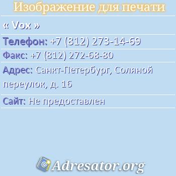 Vox по адресу: Санкт-Петербург, Соляной переулок, д. 16