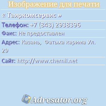 Таиркомсервис по адресу: Казань,  Фатыха карима Ул. 29