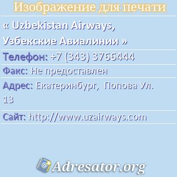 Uzbekistan Airways, Узбекские Авиалинии по адресу: Екатеринбург,  Попова Ул. 13
