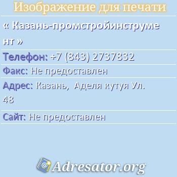 Казань-промстройинструмент по адресу: Казань,  Аделя кутуя Ул. 48
