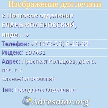 Почтовое отделение ЕЛАНЬ-КОЛЕНОВСКИЙ, индекс 397431 по адресу: ПроспектКольцова,дом6,пос. г. т. Елань-Коленовский