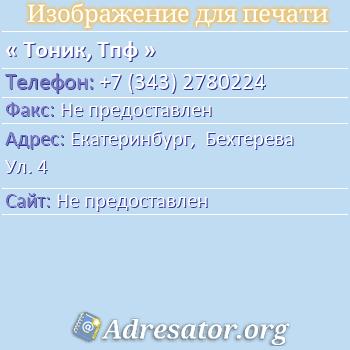 Тоник, Тпф по адресу: Екатеринбург,  Бехтерева Ул. 4