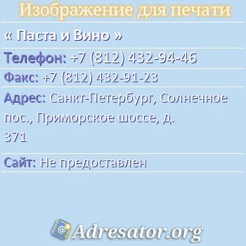 Паста и Вино по адресу: Санкт-Петербург, Солнечное пос., Приморское шоссе, д. 371