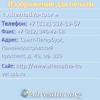 Alternativa-tour по адресу: Санкт-Петербург, Каменноостровский проспект, д. 40, оф. 310