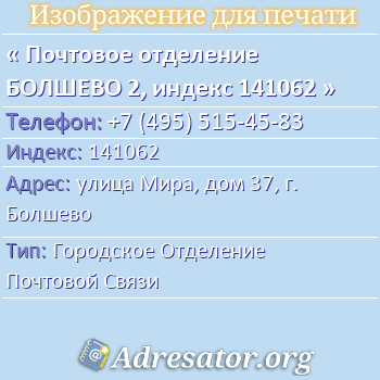 Почтовое отделение БОЛШЕВО 2, индекс 141062 по адресу: улицаМира,дом37,г. Болшево