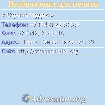 Страна Чудес по адресу: Пермь,  Энергетиков Ул. 39