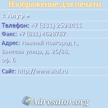 Алуф по адресу: Нижний Новгород г., Ванеева улица, д. 25/88, оф. 6