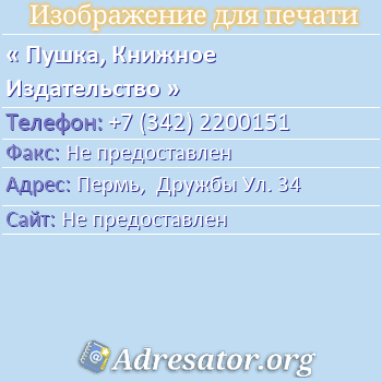 Пушка, Книжное Издательство по адресу: Пермь,  Дружбы Ул. 34