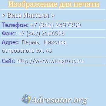 Виса Инсталл по адресу: Пермь,  Николая островского Ул. 49