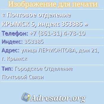 Почтовое отделение КРЫМСК 5, индекс 353385 по адресу: улицаЛЕРМОНТОВА,дом21,г. Крымск
