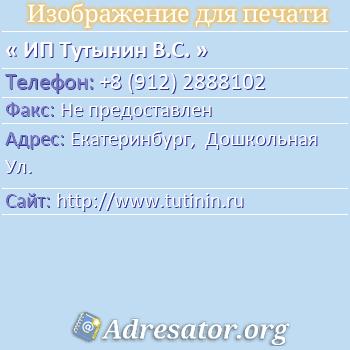ИП Тутынин В.С. по адресу: Екатеринбург,  Дошкольная Ул.