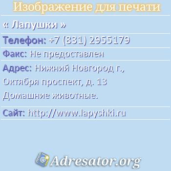 Лапушки по адресу: Нижний Новгород г., Октября проспект, д. 13 Домашние животные.