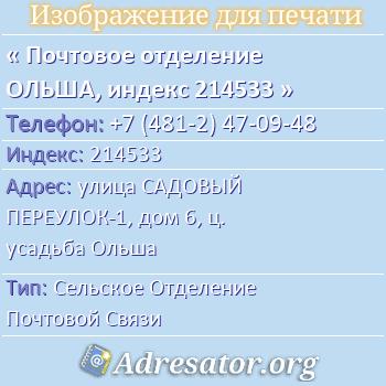 Почтовое отделение ОЛЬША, индекс 214533 по адресу: улицаСАДОВЫЙ  ПЕРЕУЛОК-1,дом6,ц. усадьба Ольша
