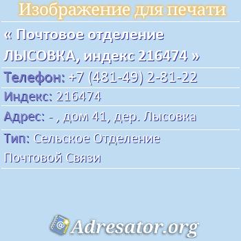 Почтовое отделение ЛЫСОВКА, индекс 216474 по адресу: -,дом41,дер. Лысовка