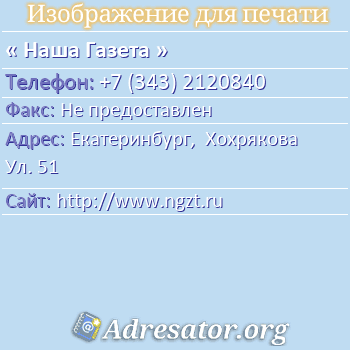 Наша Газета по адресу: Екатеринбург,  Хохрякова Ул. 51