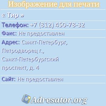 Тир по адресу: Санкт-Петербург, Петродворец г., Санкт-Петербургский проспект, д. 4