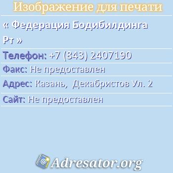 Федерация Бодибилдинга Рт по адресу: Казань,  Декабристов Ул. 2