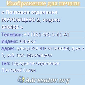 Почтовое отделение МУРОМЦЕВО 2, индекс 646432 по адресу: улицаКООПЕРАТИВНАЯ,дом25,раб. пос. Муромцево