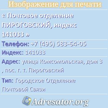 Почтовое отделение ПИРОГОВСКИЙ, индекс 141033 по адресу: улицаКомсомольская,дом3,пос. г. т. Пироговский