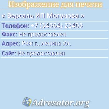 Версаль ИП Могунова по адресу: Реж г., ленина Ул.