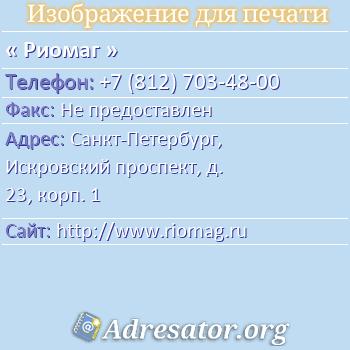 Риомаг по адресу: Санкт-Петербург, Искровский проспект, д. 23, корп. 1