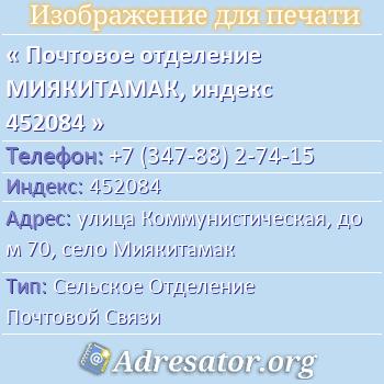 Почтовое отделение МИЯКИТАМАК, индекс 452084 по адресу: улицаКоммунистическая,дом70,село Миякитамак