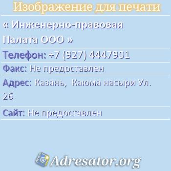 Инженерно-правовая Палата ООО по адресу: Казань,  Каюма насыри Ул. 26