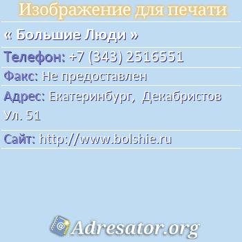 Большие Люди по адресу: Екатеринбург,  Декабристов Ул. 51