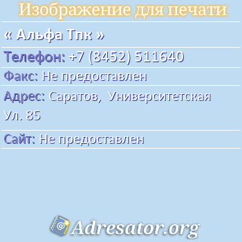 Альфа Тпк по адресу: Саратов,  Университетская Ул. 85