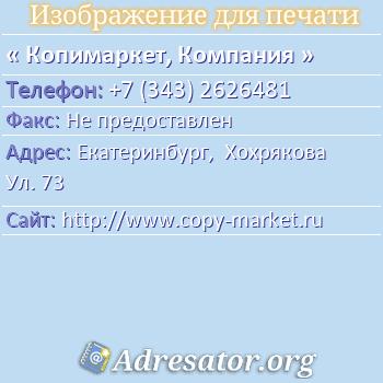 Копимаркет, Компания по адресу: Екатеринбург,  Хохрякова Ул. 73