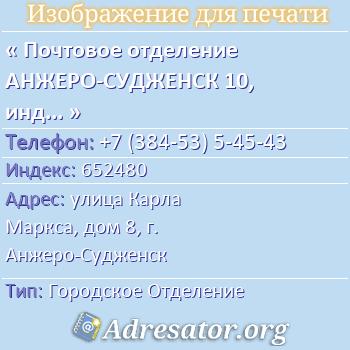 Почтовое отделение АНЖЕРО-СУДЖЕНСК 10, индекс 652480 по адресу: улицаКарла Маркса,дом8,г. Анжеро-Судженск