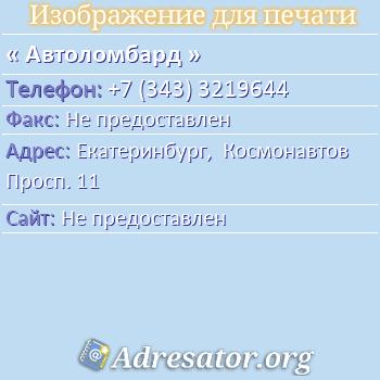 Автоломбард по адресу: Екатеринбург,  Космонавтов Просп. 11