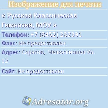 Русская Классическая Гимназия, МОУ по адресу: Саратов,  Челюскинцев Ул. 12