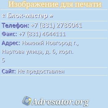 Блок-мастер по адресу: Нижний Новгород г., Нартова улица, д. 6, корп. 5