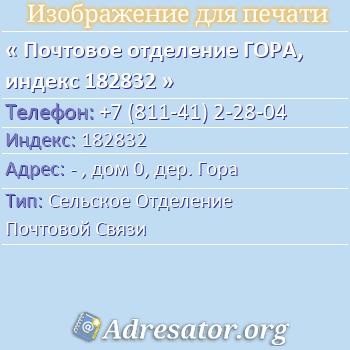 Почтовое отделение ГОРА, индекс 182832 по адресу: -,дом0,дер. Гора