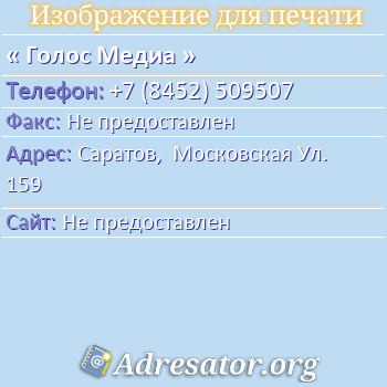 Голос Медиа по адресу: Саратов,  Московская Ул. 159