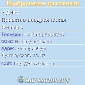 Диас, Проектно-внедренческая Фирма по адресу: Екатеринбург,  Луначарского Ул. 81