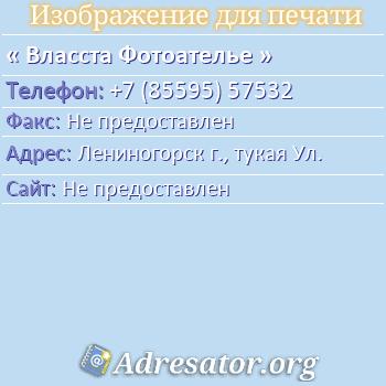 Власста Фотоателье по адресу: Лениногорск г., тукая Ул.