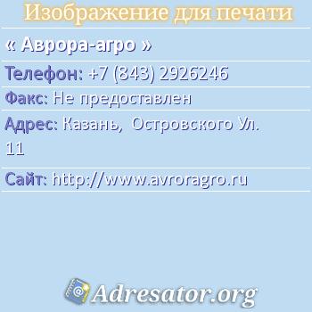 Аврора-агро по адресу: Казань,  Островского Ул. 11