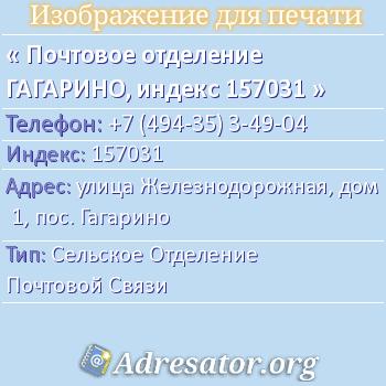 Почтовое отделение ГАГАРИНО, индекс 157031 по адресу: улицаЖелезнодорожная,дом1,пос. Гагарино
