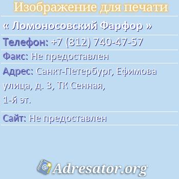 Ломоносовский Фарфор по адресу: Санкт-Петербург, Ефимова улица, д. 3, ТК Сенная, 1-й эт.