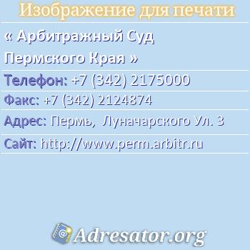Арбитражный Суд Пермского Края по адресу: Пермь,  Луначарского Ул. 3